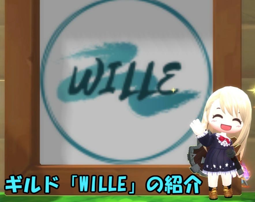WILLE_sam